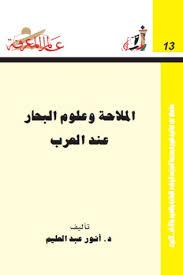 الملاحة وعالم البحار عند العرب لـ د. أنور عبد العليم