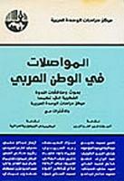 المواصلات في الوطن العربي -