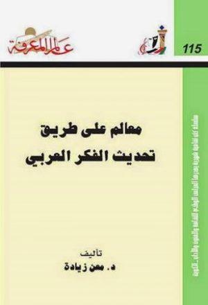 الم على طريق تحديث الفكر العربي لـ د. معين زيادة