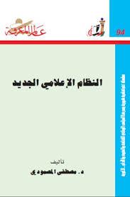 النظام الإعلامي الجديد لـ د. مصطفى المصمودي