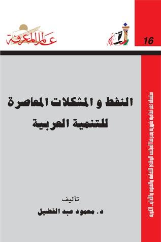 النفط والمشكلات المعاصرة للتنمية العربية لـ د. محمود عبد الفضيل