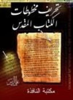 تحريف مخطوطات الكتاب المقدس لـ على الريس
