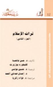 تراث الإسلام -الجزء الأول