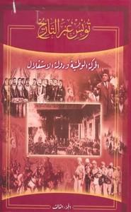 تونس عبر التاريخ