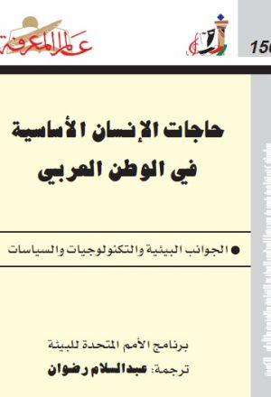حاجات الإنسان الأساسية في الوطن العربي لـ