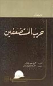 تحميل كتاب حرب المستضعفين pdf