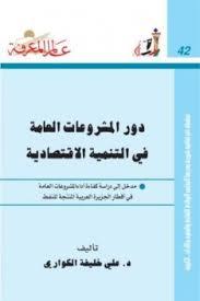 دور المشرعات العامة في التنمية الإقتصادية لـ د. علي خليفة الكواري