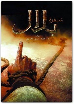 شيفرة بلال لـ أحمد خيري العمري