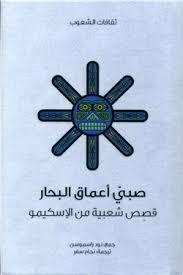 صبي أعماق البحار - حكايات شعبية من الإسكيمو لـ نود راسموسن