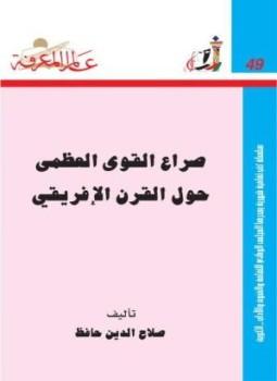 صراع القوى العظمى حول القرن الإفريقي لـ صلاح الدين حافظ