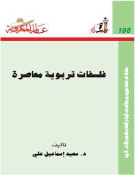فلسفات تربوية معاصرة لـ د. سعيد إسماعيل علي