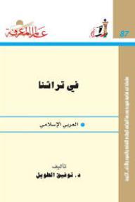في تراثنا العربي والإسلامي لـ د. توفيق الطويل