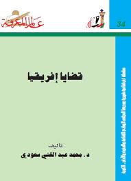 قضايا إفريقيا لـ د. محمد عبد الغني سعودي