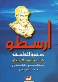 أرسطو دعوة للفلسفة