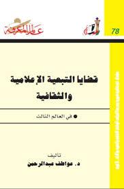 قضايا التبعية الثقافية والإعلامية لـ د. عواطف عبدالرحمن