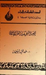 قضية المنهجية في الفكر الإسلامي