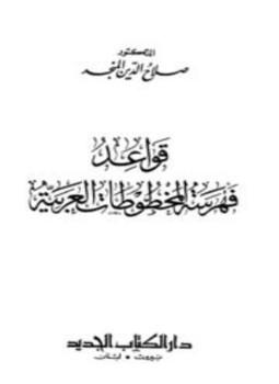 قواعد فهرسة المخطوطات العربية لـ صلاح الدين المنجد