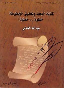 كتابة البحث وتحقيق المخطوطة خطوة خطوة لـ عبد الله الكمالي