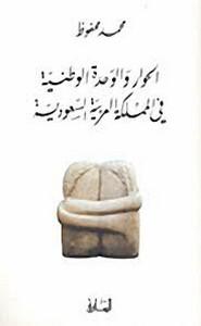كتاب-الحوار الوطني