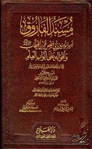 كتاب مسند الفاروق