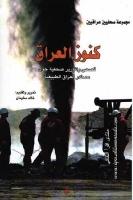 كنوز العراق - قصص وتقارير صحفية حول مصادر العراق الطبيعية