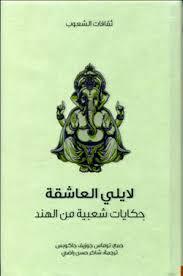 لايلي العاشقة - حكايات شعبية من الهند لـ توماس جوزيف جاكوبس