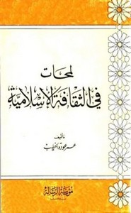 لمحات في الثقافة الإسلامية