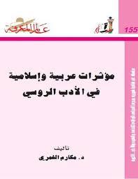 مؤثرات عربية وإسلامية في الأدب الروسي لـ د. مكارم الغمري