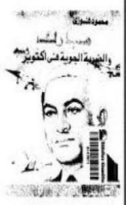 مبارك والضربة الجوية