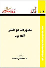 محاورات مع النثر العربي لـ د. مصطفى ناصف