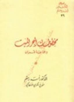 مخطوطات البحر الميت وجماعة قمران لـ د. أسد رستم