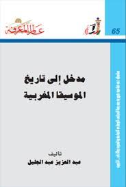 مدخل إلى تاريخ المؤسيقا المغربية لـ عبد العزيز عبد الجليل