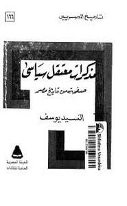مذكرات معتقل سياسي