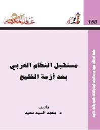 مستقبل النظام العربي بعد أزمة الخليج لـ د. محمد السيد سعيد
