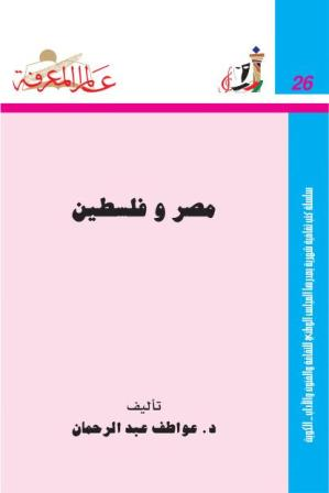 مصر وفلسطين لـ د. عواطف عبد الرحمان