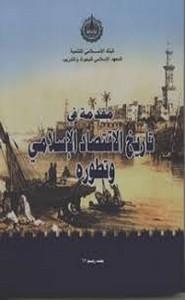 مقدمة في تاريخ الاقتصاد الإسلامي وتطوره
