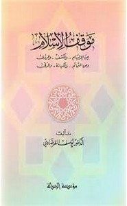 موقف الإسلام من الإلهام والكشف والرؤى