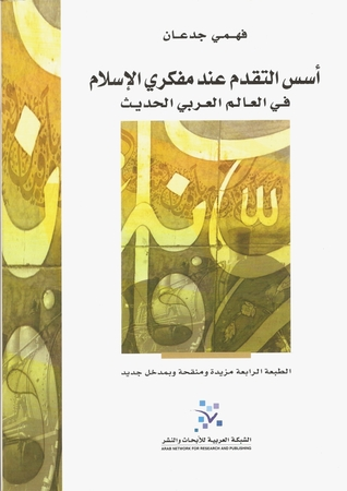 أسس التقدم عند مفكري الإسلام في العالم العربي الحديث فهمي جدعان
