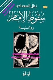 رواية سقوط الإمام