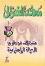 مشكلات في طريق الحياة الأسلامية