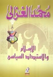 الاسلام والإستبداد السياسى