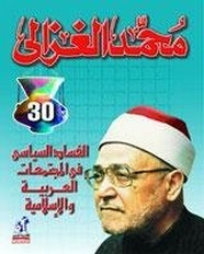الفساد السياسى في المجتمعات العربية والاسلامية