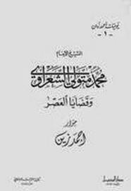 قضايا العصر ـ حوار مع احمد زين الجزء الثالث
