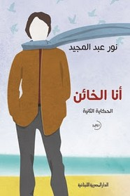 رواية أنا الخائن
