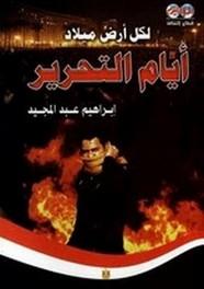 أيام التحرير