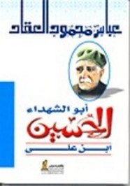 أبوالشهداء الحسين بن علي