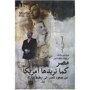 مصر كما تريدها أمريكا من صعود ناصر إلى سقوط مبارك