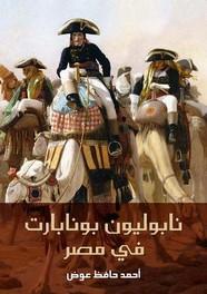 نابوليون بونابارت في مصر