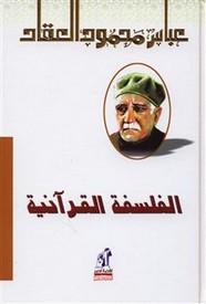 الفلسفة القرآنية