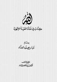 الله ( كتاب في نشأة العقيدة الإلهية )